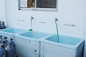 けらまマリン | ダイビング機材洗い場